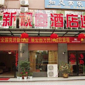 新视窗酒店连锁东区店