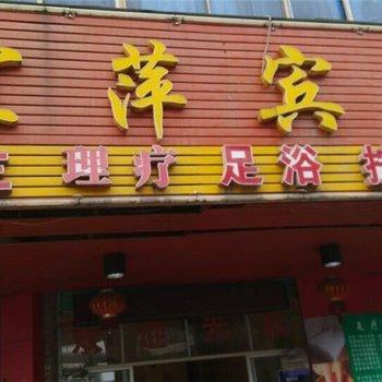 宜春宜萍宾馆