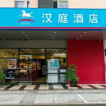 (新品)汉庭成都武侯高升桥地铁站酒店