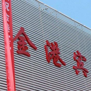 南阳金港宾馆
