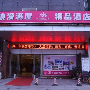 芜湖摩岚连锁酒店(原浪漫满屋主题酒店)
