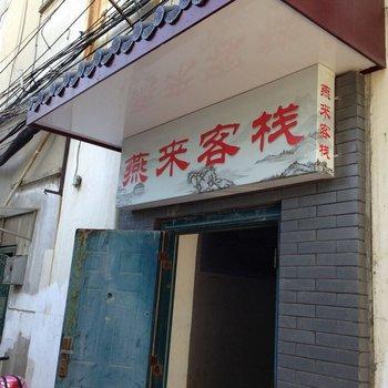 扬州燕来青年旅舍图片1