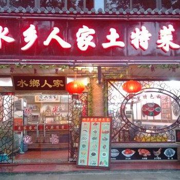 周庄水乡农家乐酒家图片1
