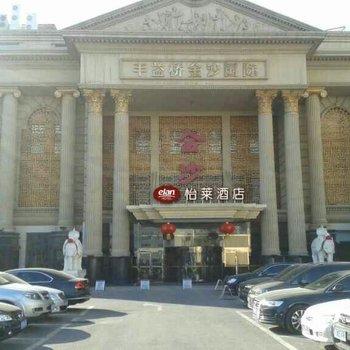 怡莱北京丰管路酒店