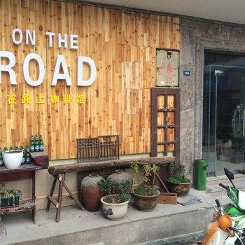 扬州在路上咖啡主题客栈图片5