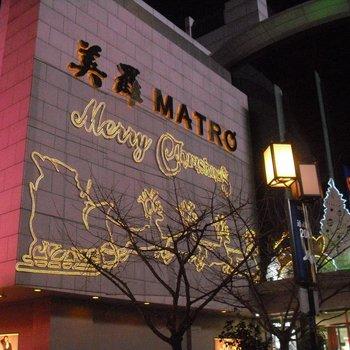 苏州自由家短租公寓(观前店)图片1