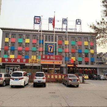 派酒店(任丘火车站店)