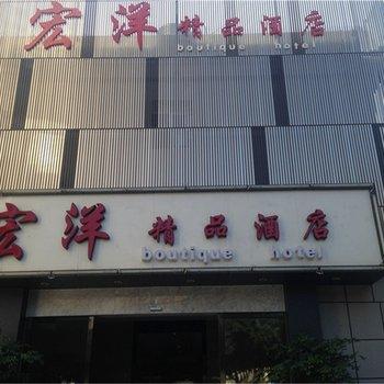 福州宏洋精品酒店(西二环路店)