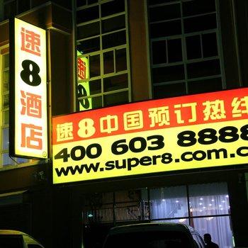 速8酒店(济南国际机场店)图片