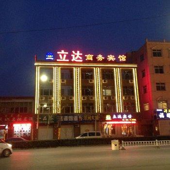青县立达商务宾馆