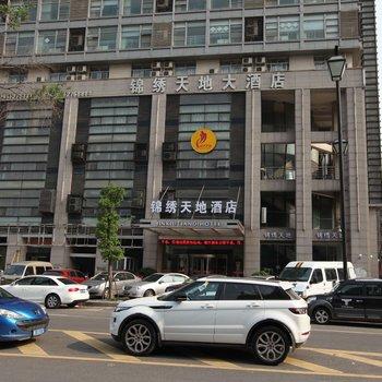 湖州锦绣天地大酒店