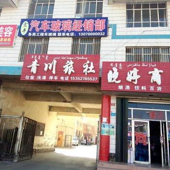 和静青川旅社