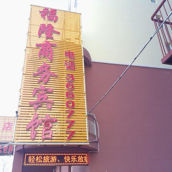 福海县福隆商务酒店