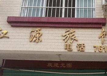 三江丹洲悦江客栈(柳州)图片21