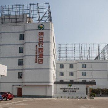 宁波明日花园酒店