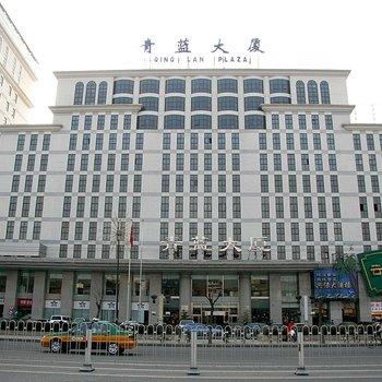 北京青蓝大厦酒店