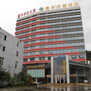咸宁青年主题酒店