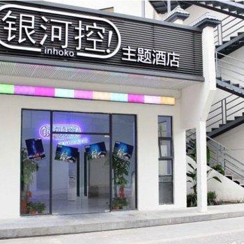 银河控主题酒店(深圳大学城店)图片23