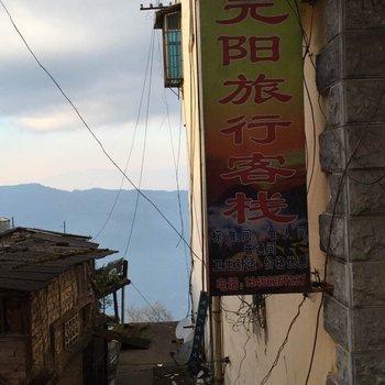 元阳旅行客栈图片22