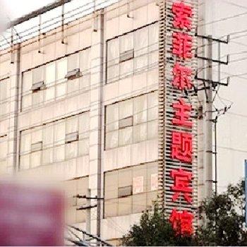 南京索菲尔主题宾馆图片10