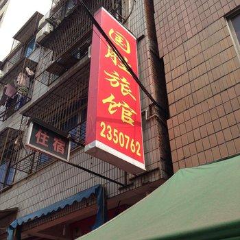 荆门国胜旅馆