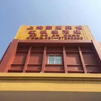 上海豪鹰宾馆