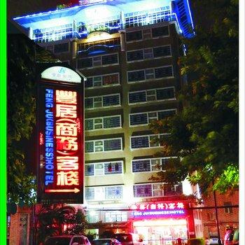 深圳丰居商务客栈(新机场后瑞地铁站店)