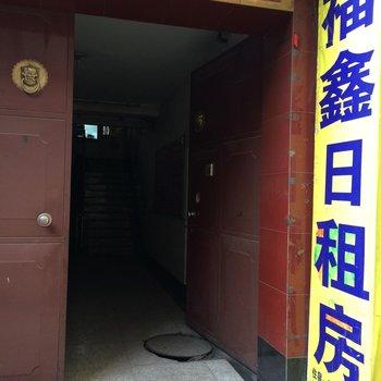 太原福鑫日租房图片9