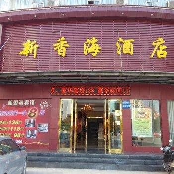 分宜新香海宾馆