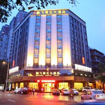 成都鹏飞君元酒店