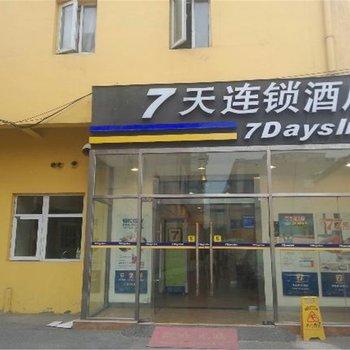 7天连锁酒店(北京万丰路七里庄地铁站店)