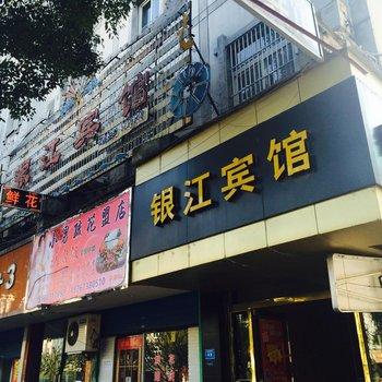 平湖银江宾馆