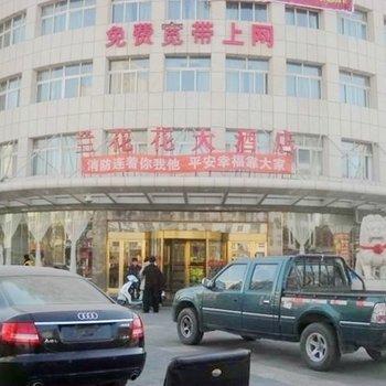 银川旺元快捷酒店(兰花花清和街南店)
