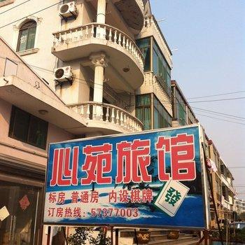 上海心苑旅馆