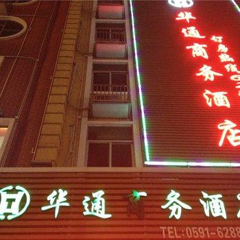平潭裕隆商务酒店
