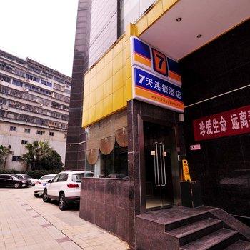 7天连锁酒店(贵阳逸天城购物中心店)