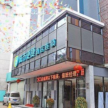 城市便捷酒店(海口南大桥店)