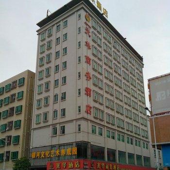 东莞黄江光华商务酒店