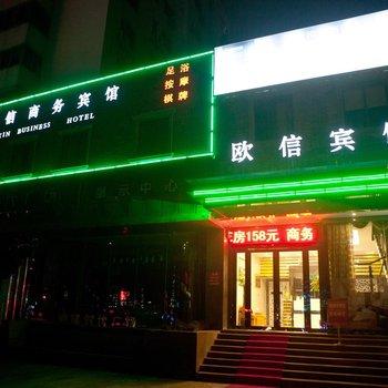 宁波欧信商务宾馆