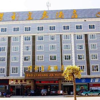 南宁保利皇嘉酒店
