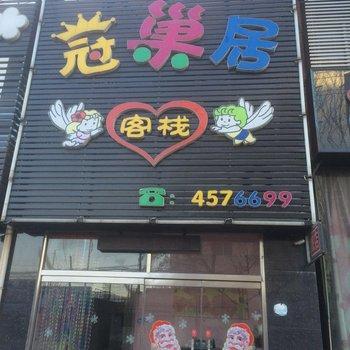 锦州市冠巢居客栈图片15