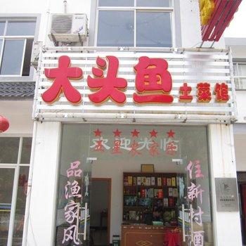 黄山大头鱼土菜馆农家乐图片11