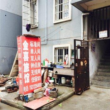 芜湖金喜旅馆