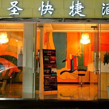 黄山雅圣连锁酒店(茶城店)
