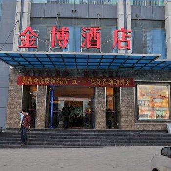 贵阳金博酒店