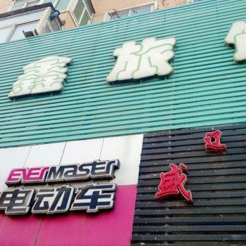 沈阳泉鑫旅馆