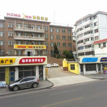 如家酒店(荣成石岛黄海南路店)