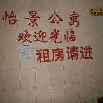 广州白云怡景公寓酒店预订