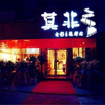 衡阳南岳莫非电影主题驿站图片9