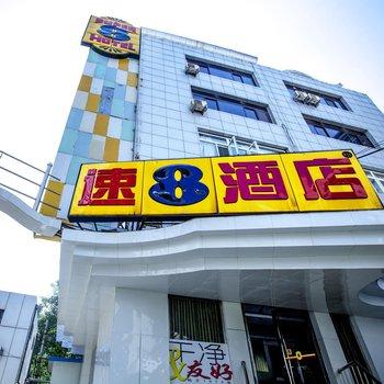 速8酒店(北京魏公村)图片